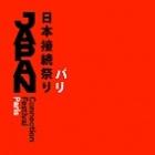 Japan Connection Festival