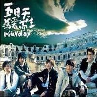 Mayday (Pop, Taïwan) en concert